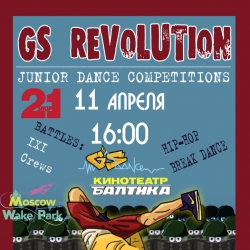 GS Revolution! Dance competition! 11 апреля!