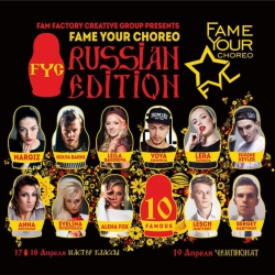 FAME YOUR CHOREO: RUSSIAN EDITION 2015