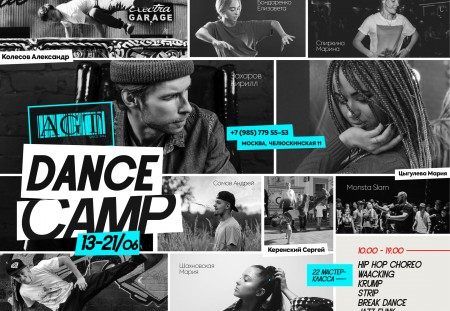 С 13-21 июня AGT SUMMER DANCE CAMP