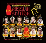 19 апреля 2015. FAME YOUR CHOREO: RUSSIAN EDITION